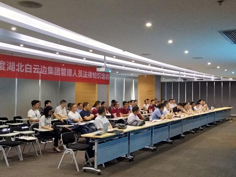 2017年亚博体育官网网址边集团管理人员法律知识培训活动圆满举办