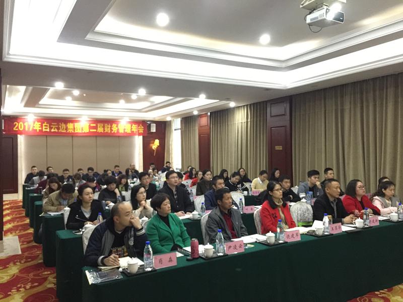 2017年亚博体育官网网址边集团财务管理年会圆满举行