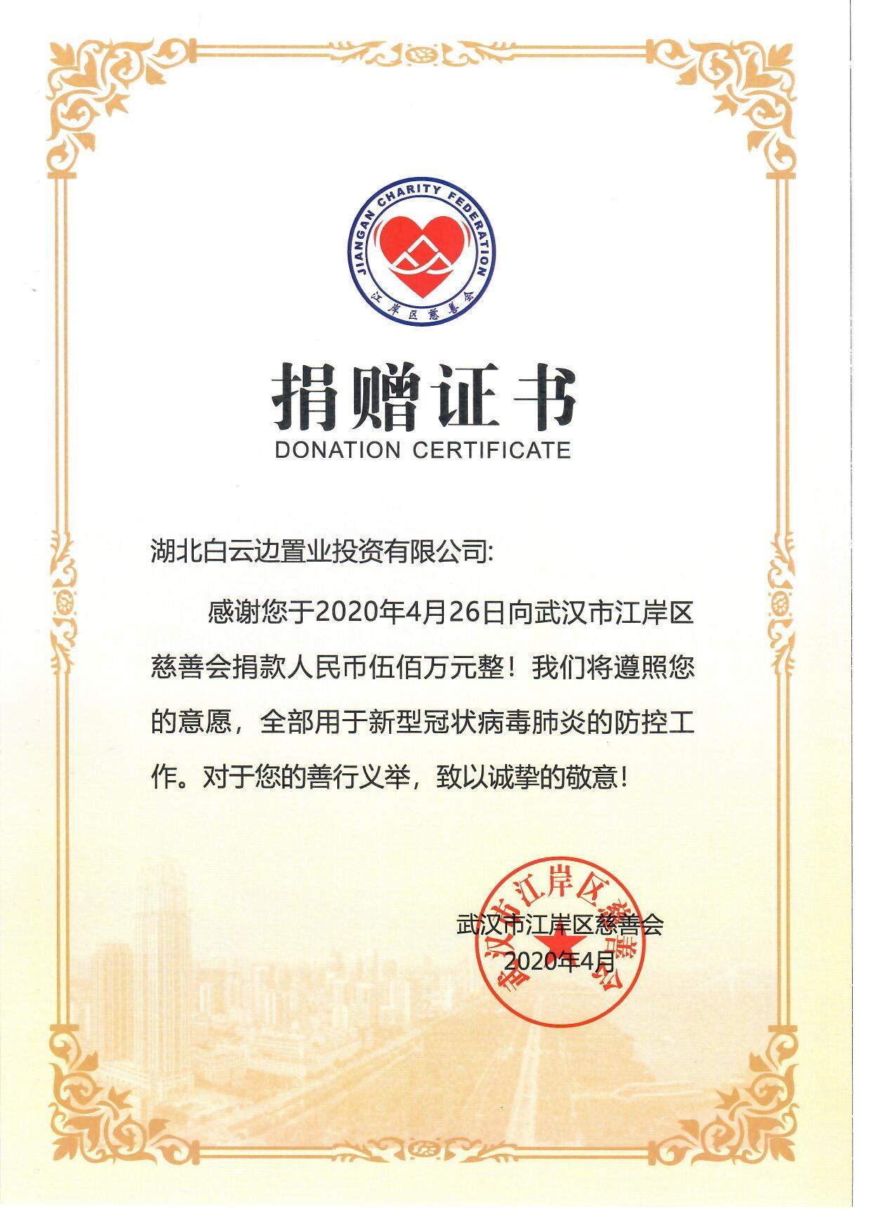 亚博体育官网网址边集团捐款1000万元抗击疫情