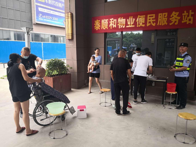 泰顺和商发:便民活动进小区,贴心物业暖人心